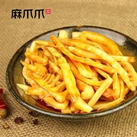 麻爪爪 酸辣竹笋重庆特产好吃的卤味熟食休闲零食小吃真空私房菜