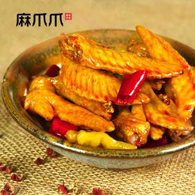 麻爪爪 鸡翅尖好吃的零食香辣麻辣泡椒卤味重庆特产私房菜真空装