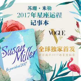 《苏珊·米勒2017星座运程记事本》