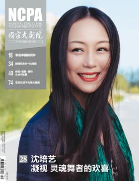 《国家大剧院杂志》2016年12月刊(包邮)