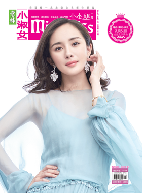 小小姐 2017年01月(上) 《意林》总第151期(半月刊) 成长励志