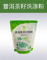 低泡无残留普洱茶茶籽洗涤粉