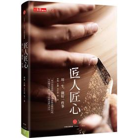 【匠人精神】匠人匠心 《三联生活周刊》文丛系列;匠人精神:淬炼心性,养成自己;中国民间手工艺人的坚持与传承