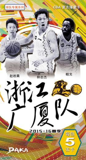 2015-16赛季 CBA 中国职业篮球联赛 球星卡整箱 浙江广厦队(整盒/6盒)