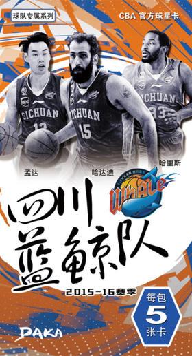 2015-16赛季 CBA 中国职业篮球联赛 球星卡整箱 四川蓝鲸队(整盒/6盒)