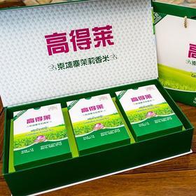高得莱茉莉香米3KG礼盒装 原包进口