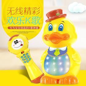 高盛玩具大黄鸭无线带麦克风唱歌智能玩具可充电宝宝早教机