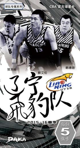 2015-16赛季 CBA 中国职业篮球联赛 球星卡单包 辽宁飞豹队(每包5张)