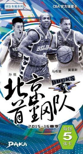 2015-16赛季 CBA 中国职业篮球联赛 球星卡单包 北京首钢队(每包5张)