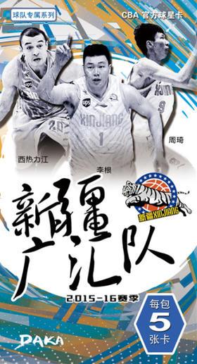 2015-16赛季 CBA 中国职业篮球联赛 球星卡整箱 新疆飞虎队(整盒/6盒)