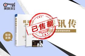 """《腾讯传》""""吴晓波频道""""全国首发 独家限量版现货发售"""