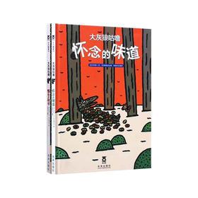 《大灰狼咕噜》(2册)—— 承认并正视现实的差异,才能拥有精神丰富的温暖人生
