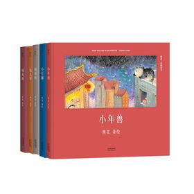 《熊亮·中国绘本》(5册)——国际安徒生奖提名画家作品