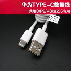 华为nova 麦芒5数据线 华为Mate9手机快速充电线 Type-c原装正品