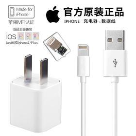 苹果充电器 Apple手机充电头 原装正品配件USB电源适配器iphone6