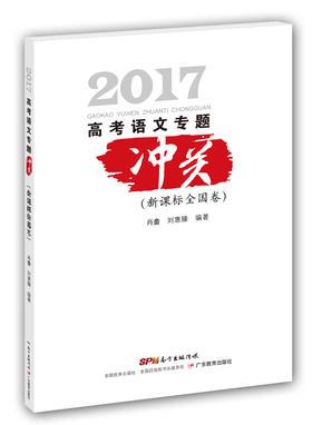 2017年高考语文专题冲关(新课标全国卷)