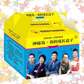 <樊登推介>成长盒子-送给孩子的成长礼物共20本书