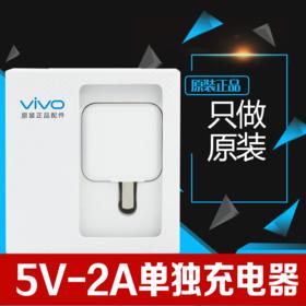 步步高vivo智能手机原装2A充电器X5 X6 y系列安卓充电线充电头 原装正品 官方直供 3C认证
