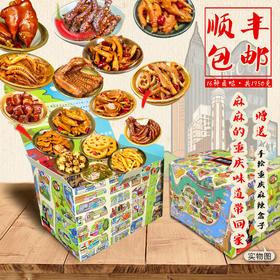 麻爪爪全家福休闲零食大礼包卤味小吃美食组合重庆特产顺丰包邮