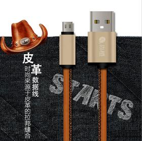 尚橙新款皮革数据线小米华为三星安卓手机通用铝合金编织充电线