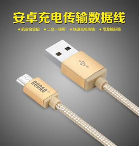 独到(DUDAO) DT-M03 金属头尼龙编织安卓数据线 线长1米