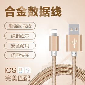 i-Smile艾思迈追风系列iphone6/6s plus ipadAir2充电线数据线