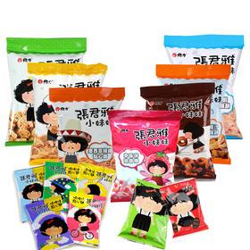 台湾张君雅系列14袋超级组合装 进口休闲零食
