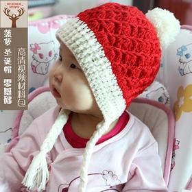 菠萝花圣诞帽手工钩织宝宝毛线帽子斜纹花宝宝帽子毛线编织材料包