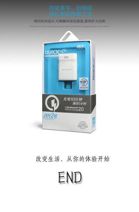 尊客闪充 16W 快速QC2.0充电头高速快充充电器头 闪充充电速度快70% 闪充二号