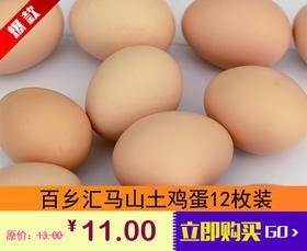广西马山土鸡蛋里当鸡农家放养高蛋白正宗土鸡蛋柴鸡蛋 南宁市内满50元免费配送