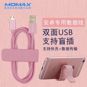 Momax摩米士安卓手机数据线小米充电器线编织s6充电线三星手机线 【送手机支架 】高速传输 正反可插 持久耐用
