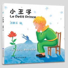《小王子》涂鸦绘本