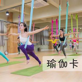 妈网瑜伽优惠卡如此让人心动的价格,美妈们可别错过啦!