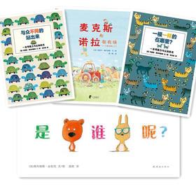 蒲蒲兰绘本馆:游戏书组合(3-6岁)——是谁呢|一模一样|与众不同|麦克斯和诺拉