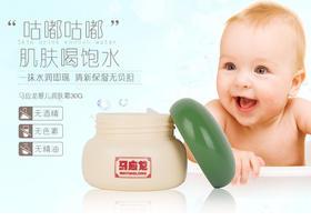 马应龙 婴儿润肤霜保湿宝宝面霜补水儿童纯天然润肤露润肤乳本地包邮
