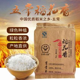 肖青玉稻花香米 五常大米10斤(复合牛皮纸袋装)