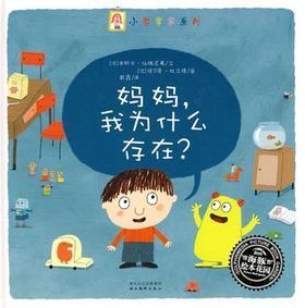 妈妈我为什么存在/小哲学家系列平版装绘本适合3岁以上亲子阅读正版童书