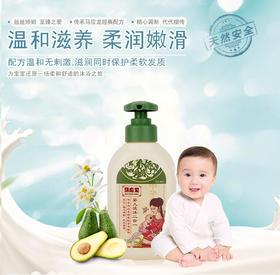 马应龙洗发沐浴露液乳二合一300ml宝宝婴儿洗发水2合1洗护用品本地包邮