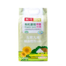 葵花阳光五常稻花香大米【有机限量】5斤真空包装