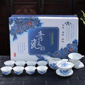 青花瓷茶具   11件礼盒套装  【茶杯8件 盖碗1件 茶海1件 茶漏1件】