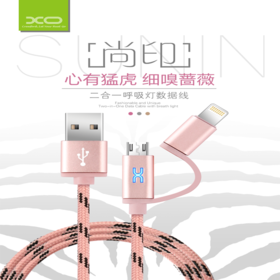 XO二合一数据线iPhone6 6S苹果5S 5安卓手机通用一拖二充电器线