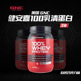 美国 GNC 健安喜 100乳清蛋白 2磅