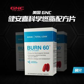 美国 GNC 健安喜科学燃脂配方片Burn60 60片