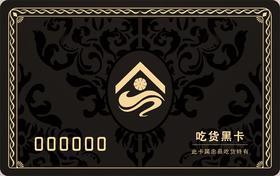【吃货黑卡】1220吃货节,现场购卡专用链接