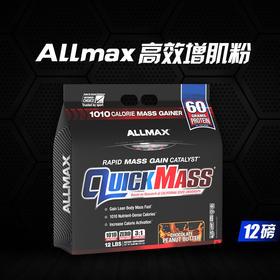 Allmax QuickMAss 高效增肌粉 12磅 (巧克力味)