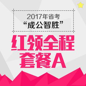 """2017年广东省公务员考试""""成公智胜""""红领全程套餐A"""