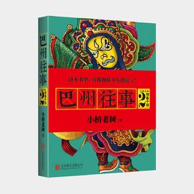 【巴州往事2:预备干部】《侯卫东官场笔记》作者小桥老树2016新书