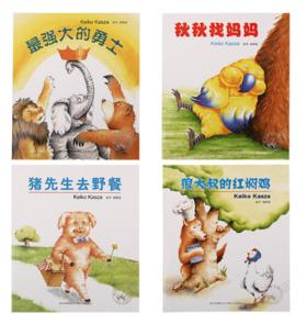 蒲公英童书馆:庆子绘本(套装4册)——秋秋找妈妈|狼大叔的红焖鸡|猪先生去野餐|最强大的勇士