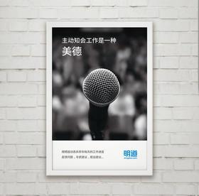 明道办公室文化海报(含高品质画框)