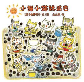 蒲蒲兰绘本馆官方微店:小猫小猫玩泥巴——符合两岁左右宝宝语言发展规律和智力发展水平的低幼绘本